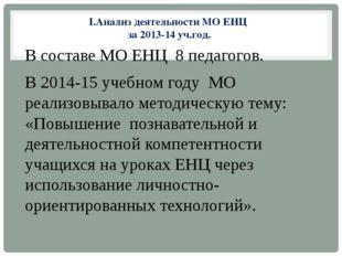 I.Анализ деятельности МО ЕНЦ за 2013-14 уч.год. В составе МО ЕНЦ 8 педагогов.