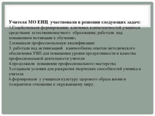 Учителя МО ЕНЦ участвовали в решении следующих задач: 1.Содействовали формиро