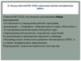 Учителя МО ЕНЦ участвовали в реализации общих мероприятий: -составлении и утв