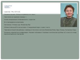 4. учитель биологии I категории Землянская Г.С. 1)качество -74%, СОУ-0,64;