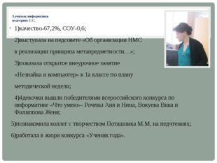 5.учитель информатики подгорних С.С. 1)качество-67,2%, СОУ-0,6; 2)выступала н