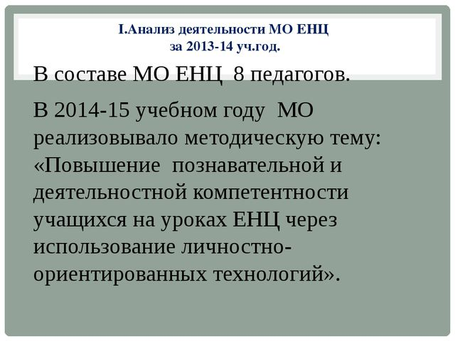 I.Анализ деятельности МО ЕНЦ за 2013-14 уч.год. В составе МО ЕНЦ 8 педагогов....