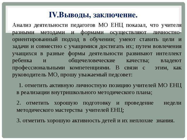 IV.Выводы, заключение. Анализ деятельности педагогов МО ЕНЦ показал, что учит...