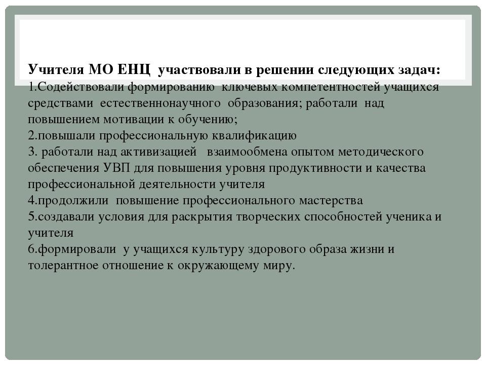 Учителя МО ЕНЦ участвовали в решении следующих задач: 1.Содействовали формиро...