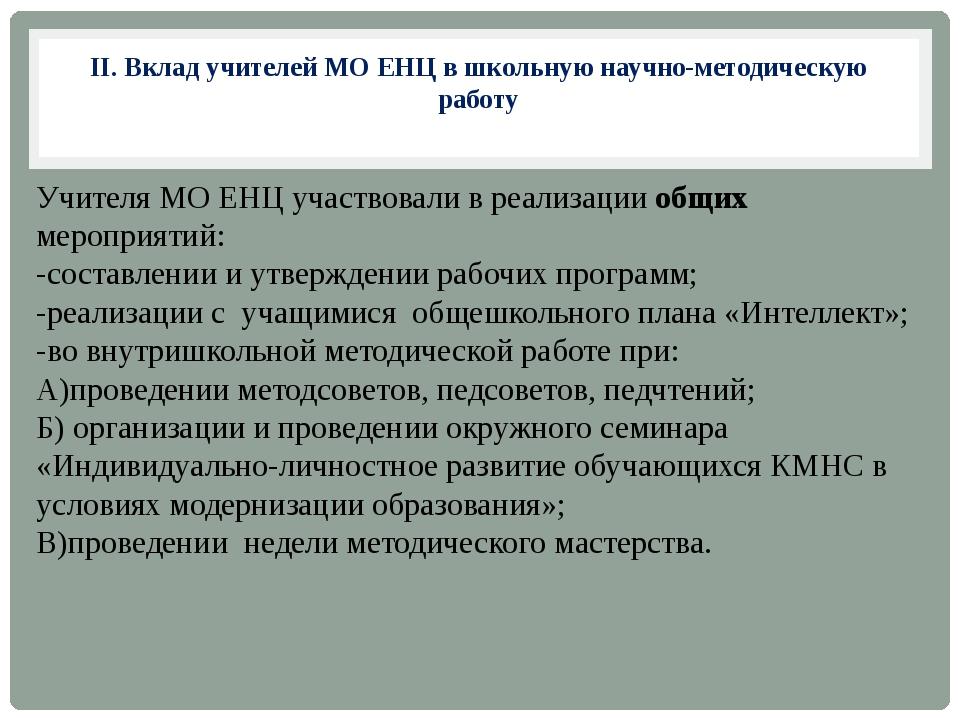 Учителя МО ЕНЦ участвовали в реализации общих мероприятий: -составлении и утв...