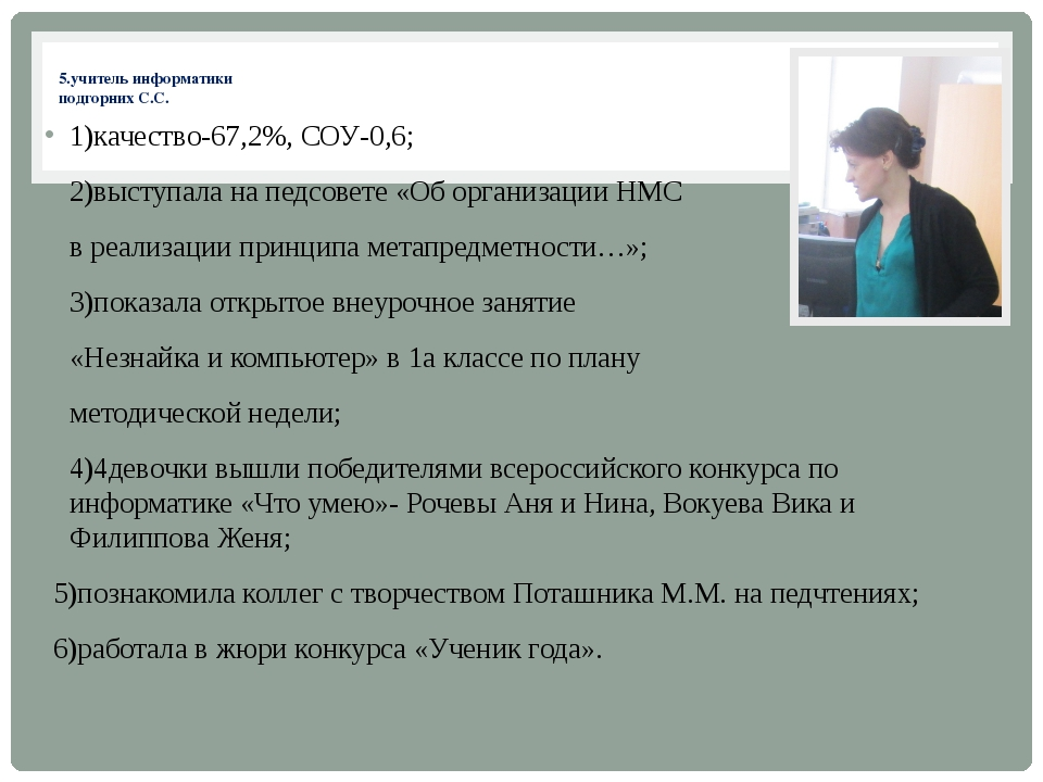 5.учитель информатики подгорних С.С. 1)качество-67,2%, СОУ-0,6; 2)выступала н...