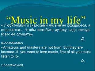 """""""Music in my life"""" « Любителями и знатоками музыки не рождаются, а становятс"""