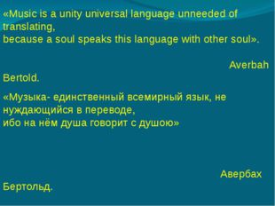 «Music is a unity universal language unneeded of translating, because a soul