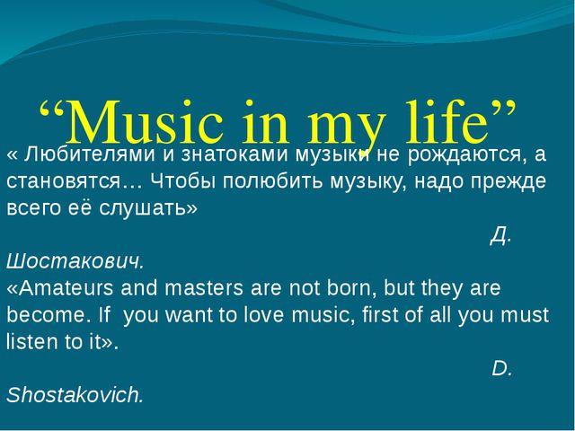 """""""Music in my life"""" « Любителями и знатоками музыки не рождаются, а становятс..."""