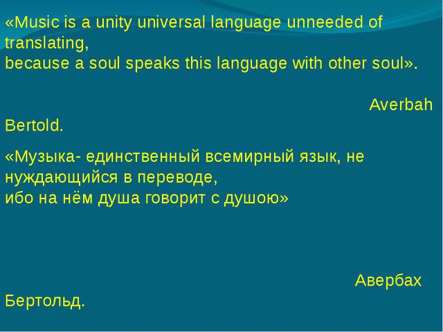 «Music is a unity universal language unneeded of translating, because a soul...