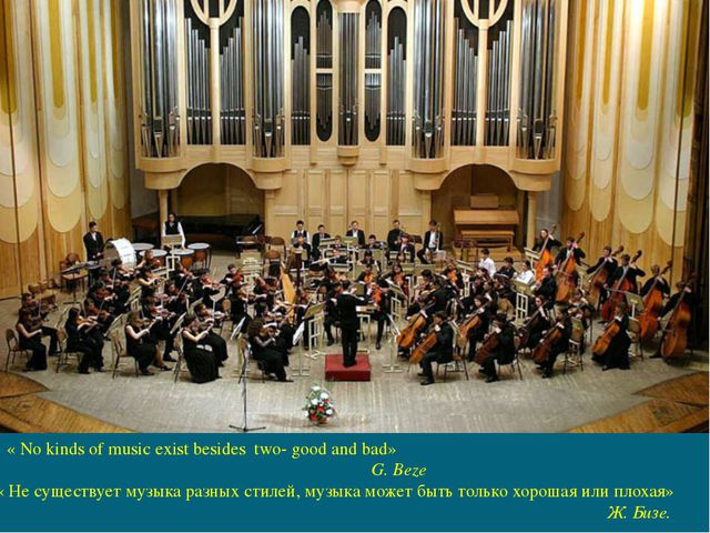 « No kinds of music exist besides two- good and bad» G. Beze « Не существует...