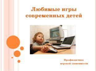 Любимые игры современных детей Профилактика игровой зависимости