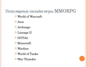 Популярные онлайн-игры MMORPG World of Warcraft Aion Archeage Lineage II DOTA