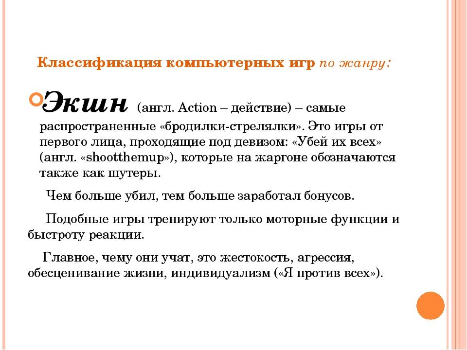 Классификация компьютерных игр по жанру: Экшн(англ. Action – действие) – сам...