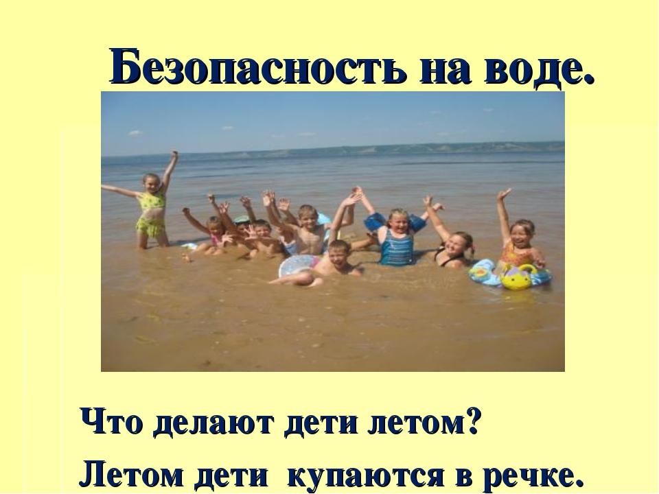 Безопасность на воде. Что делают дети летом? Летом дети купаются в речке.