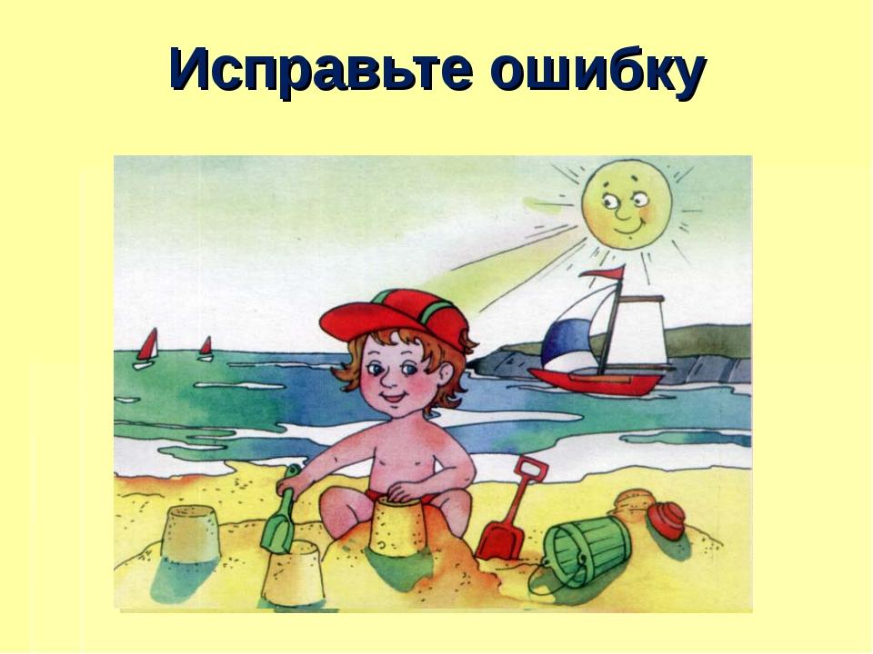 Картинки к теме безопасность на каникулах