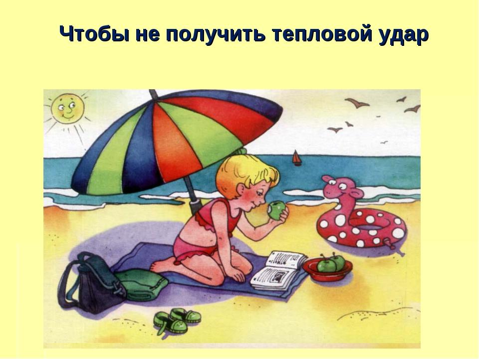 Картинки по безопасности летом для детей