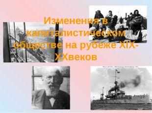 Изменения в капиталистическом обществе на рубеже ХIX-XXвеков
