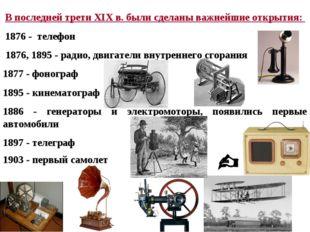 В последней трети XIX в. были сделаны важнейшие открытия: 1876 - телефон 1876