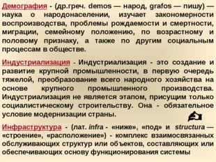 Демография - (др.греч. demos— народ, grafоs— пишу)— наука о народонаселени