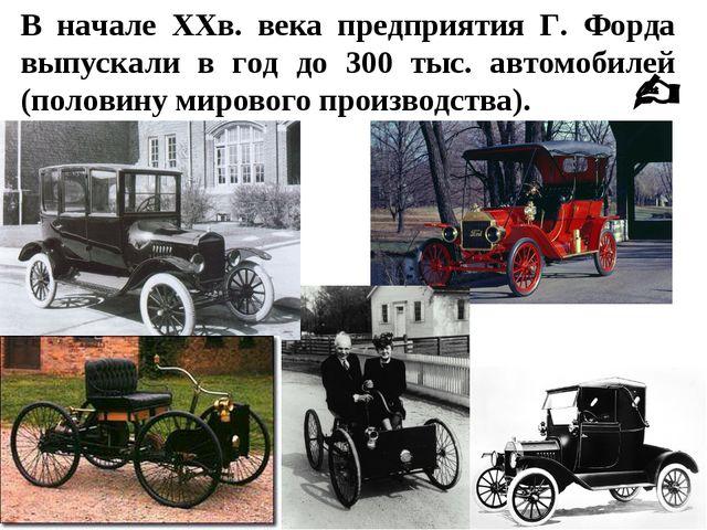 В начале XXв. века предприятия Г. Форда выпускали в год до 300 тыс. автомобил...