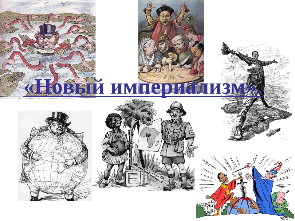 «Новый империализм».