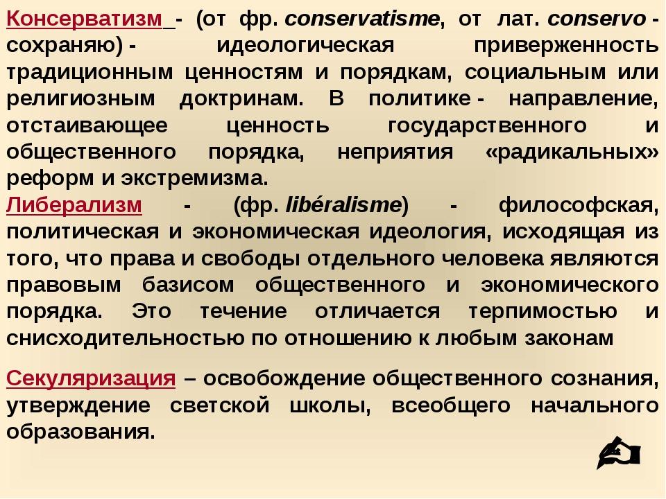 Консерватизм - (от фр.conservatisme, отлат.conservo- сохраняю)- идеологи...