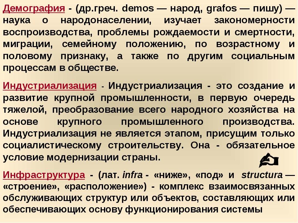 Демография - (др.греч. demos— народ, grafоs— пишу)— наука о народонаселени...