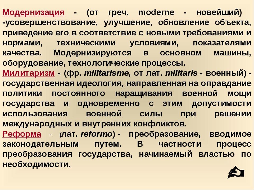 Модернизация - (от греч. moderne - новейший) -усовершенствование, улучшение,...