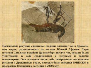 Наскальные рисунки, сделанные людьми племени Сан в Драконо-вых горах, располо