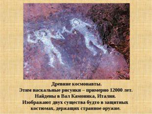 Древние космонавты. Этим наскальные рисунки – примерно 12000 лет. Найдены в