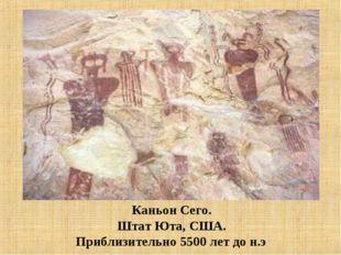 Каньон Сего. Штат Юта, США. Приблизительно 5500 лет до н.э.