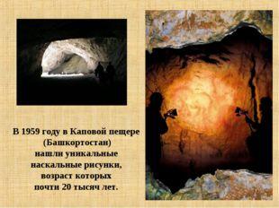 В 1959 году в Каповой пещере (Башкортостан) нашли уникальные наскальные рисун