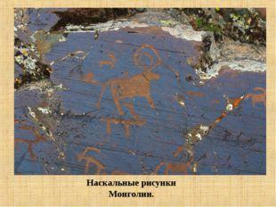 Наскальные рисунки Монголии.