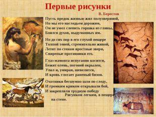 Первые рисунки В. Берестов Пусть предок жизнью жил полузвериной, Но мы его на