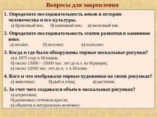 Вопросы для закрепления 1. Определите последовательность веков в истории чело