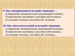 9. Под «материальной культурой» понимают … а) выражение эмоциональных пережив