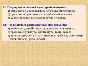 11. Под «художественной культурой» понимают а) выражение эмоциональных пережи