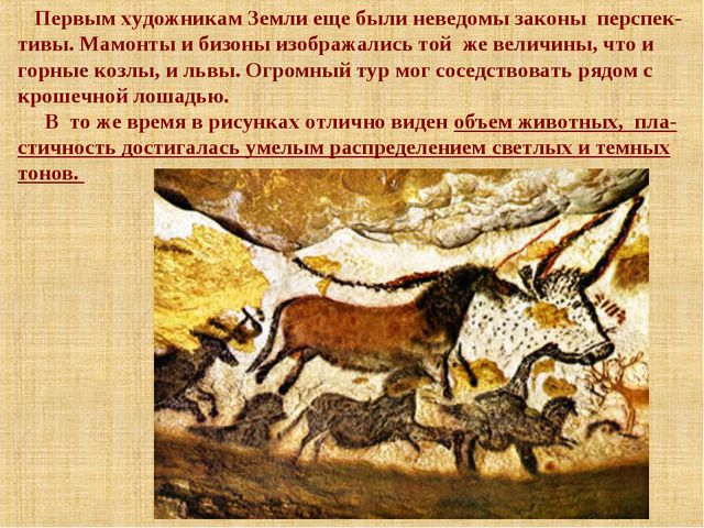 Первым художникам Земли еще были неведомы законы перспек-тивы. Мамонты и биз...