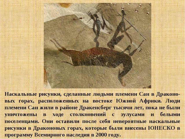 Наскальные рисунки, сделанные людьми племени Сан в Драконо-вых горах, располо...