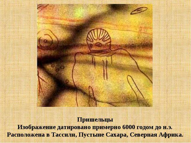 Пришельцы Изображение датировано примерно 6000 годом до н.э. Расположена в Т...