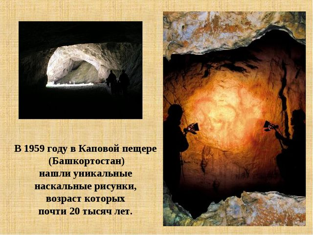 В 1959 году в Каповой пещере (Башкортостан) нашли уникальные наскальные рисун...