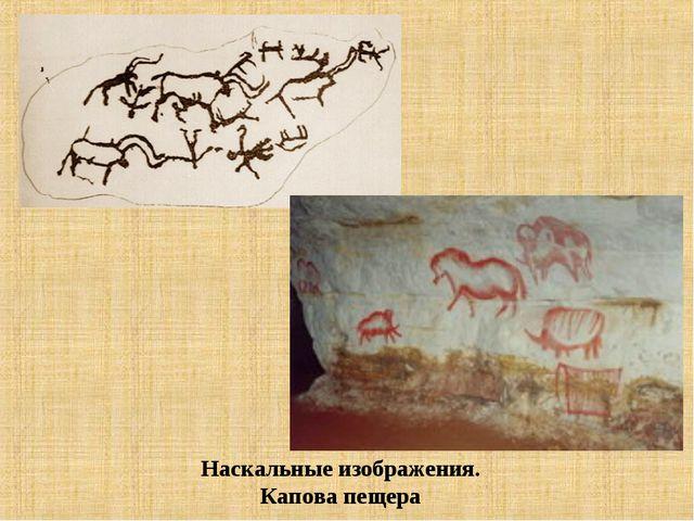Наскальные изображения. Капова пещера