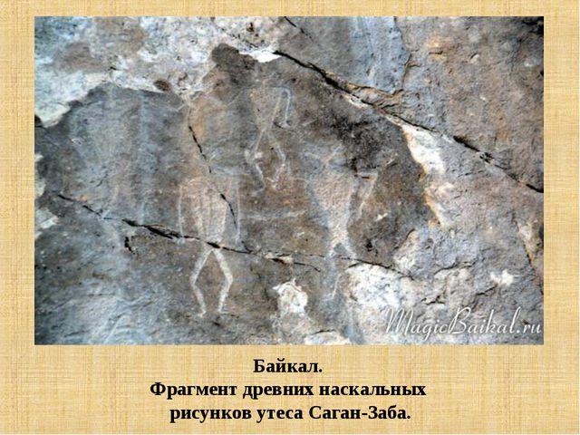 Байкал. Фрагмент древних наскальных рисунков утеса Саган-Заба.