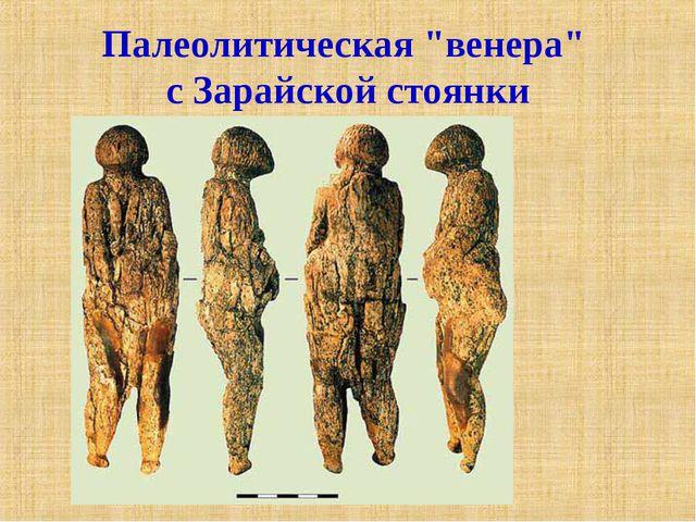 """Палеолитическая """"венера"""" с Зарайской стоянки"""