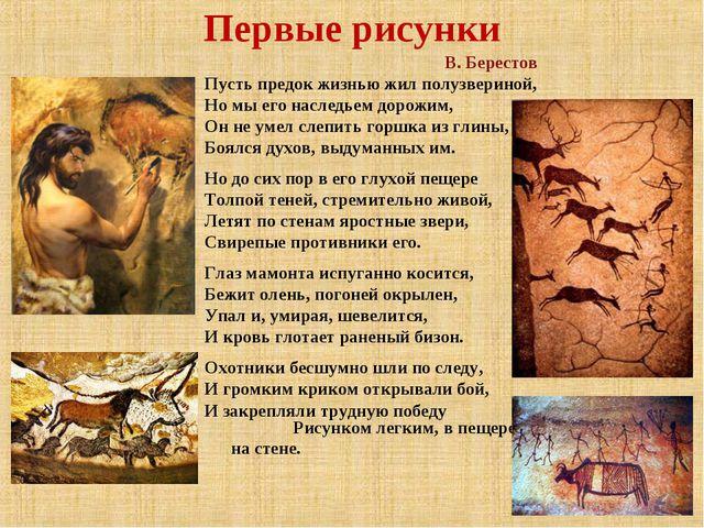 Первые рисунки В. Берестов Пусть предок жизнью жил полузвериной, Но мы его на...