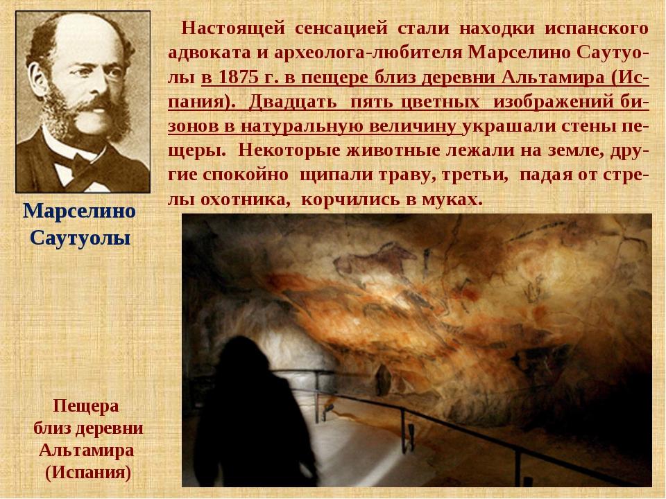 Настоящей сенсацией стали находки испанского адвоката и археолога-любителя Ма...