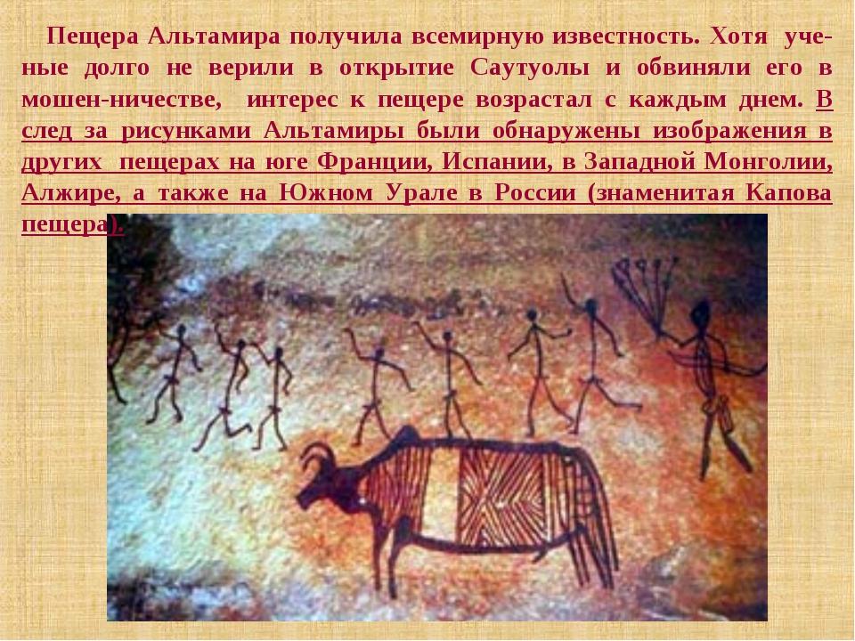 Пещера Альтамира получила всемирную известность. Хотя уче-ные долго не верили...
