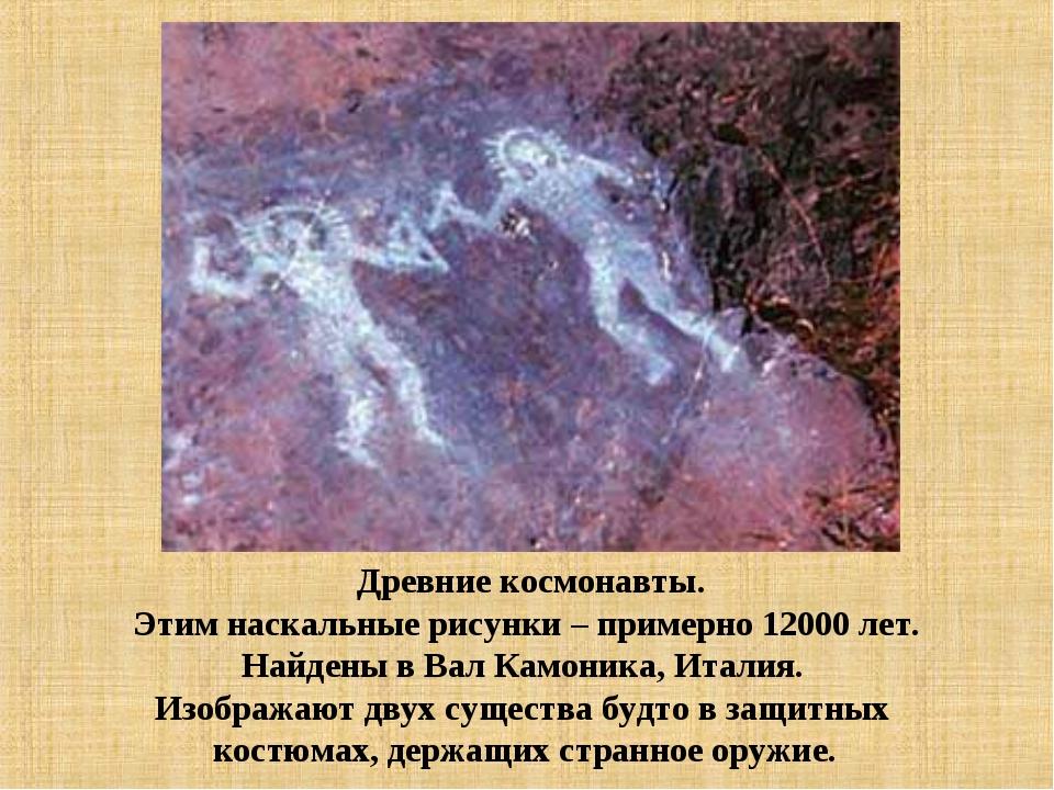 Древние космонавты. Этим наскальные рисунки – примерно 12000 лет. Найдены в...