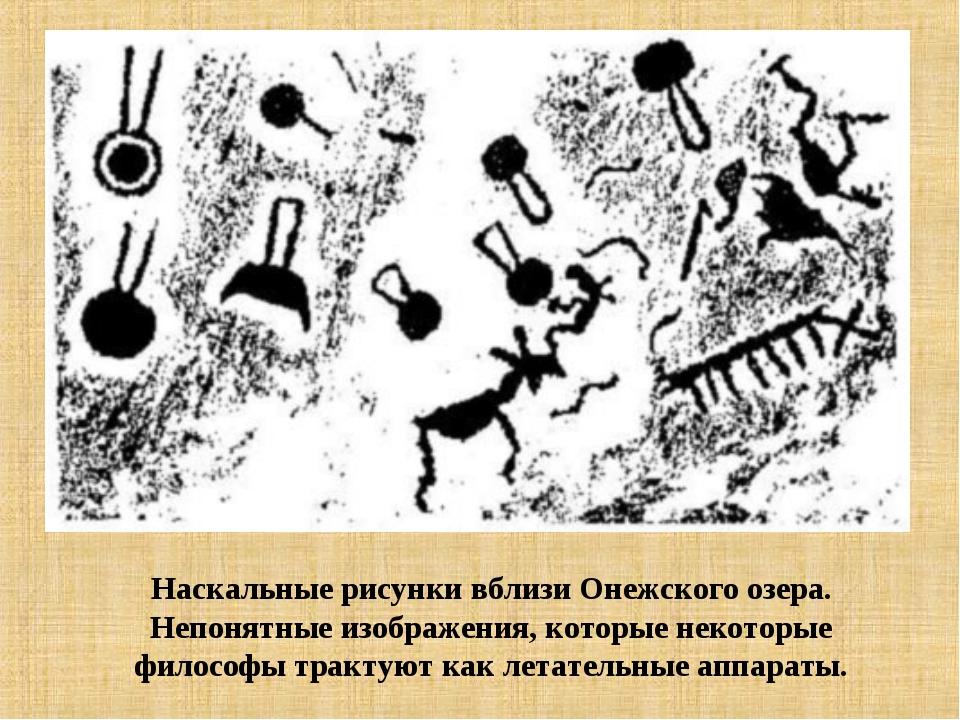 Наскальные рисунки вблизи Онежского озера. Непонятные изображения, которые не...